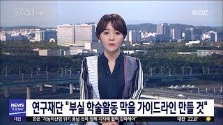 """[대전MBC뉴스]연구재단 """"부실 학술활동 막을 가이드라…"""