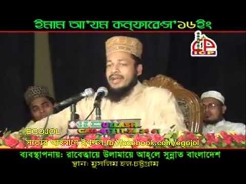 সহি হাদিসের নামে হাদিসের বিরুদ্ধে ষড়যন্ত্র  MUFTI Abul Kashem Mohammad Fazlul Haque by egojol