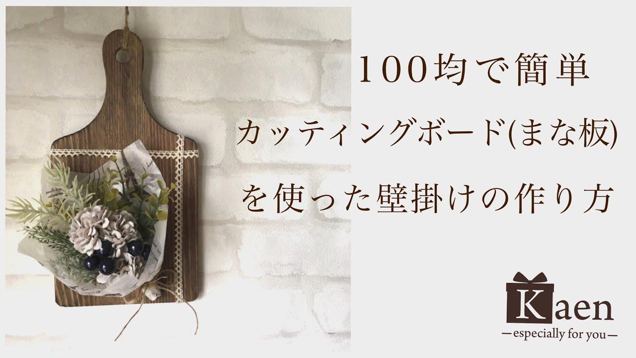 100均(ダイソー)の造花とカッティングボード(まな板)だけで作る簡単