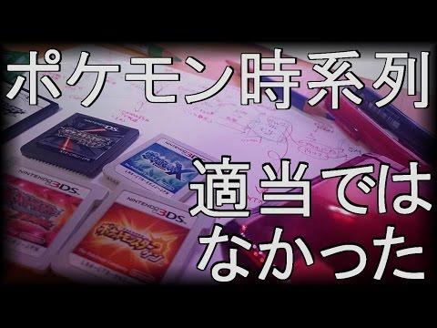 【ポケモン裏話】ポケモン本編の時系列を考察【ポケ文句】
