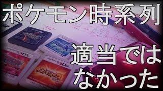 【ポケモン裏話】ポケモン本編の時系列を考察【ポケ文句】 thumbnail