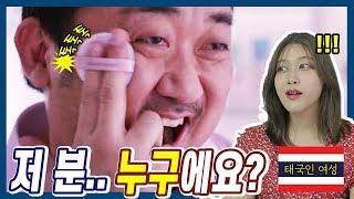 태국여성이 한국에 와서 충격받은 것  (ft.마동석 형님)