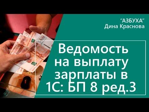 Ведомость на выплату зарплаты 1C Бухгалтерия 8