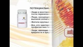 Новые продукты Тенториум - Прополис C и Мед с пергой(Презентация новых продуктов компании Тенториум на Лидерском Форуме в Москве 10 апреля 2012г., 2012-04-23T12:39:43.000Z)