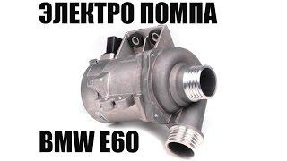 Проверка электро-помпы BMW E60 N52. Без диагностики