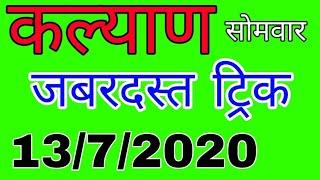 KALYAN MATKA 13/7/2020 | जबरदस्त ट्रिक | Luck satta matka trick | Sattamatka | Kalyan | कल्याण Today