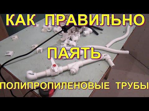 Как нужно паять полипропиленовые трубы
