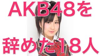 AKB48を辞めた18人【2010】 AKB48 2010年に卒業・辞退・移籍したメンバ...