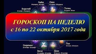 Гороскоп на неделю с 16 по 22 октября 2017 года