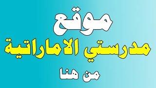 مدرستي الاماراتية