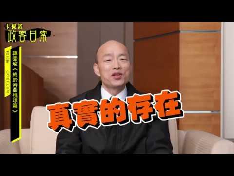 卡提諾《政客日常》#018期 韓國瑜終於吞曲棍球篇