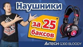 ОБЗОР ИГРОВЫХ НАУШНИКОВ A4TECH BLOODY G300!
