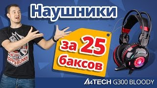 bloody G300 ОБЗОР