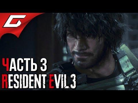 RESIDENT EVIL 3: Remake ➤ Прохождение #3 [Хардкор] ➤ КАРЛОС ГЕРОЙ