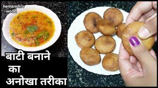 राजस्थानी बाटी को सेकने का ये नायाब तरीका बहुत ही आसान है-दाल बाटी रेसिपी|Dal Baati - hemanshisworld