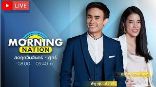Live....รายการ Morning Nation วันที่ 1 กรกฎาคม 2564