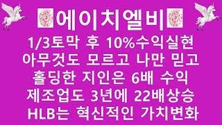 [주식투자]에이치엘비(1/3토막 후 10%수익실현/아무…
