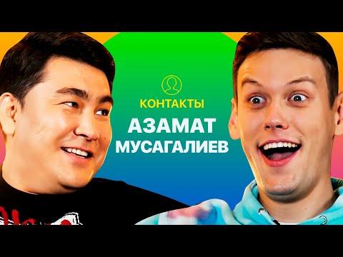 КОНТАКТЫ в телефоне Азамата Мусагалиева: Слепаков, Харламов, унылый Олег