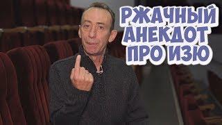 Самые смешные анекдоты про евреев Одесский анекдот про Изю