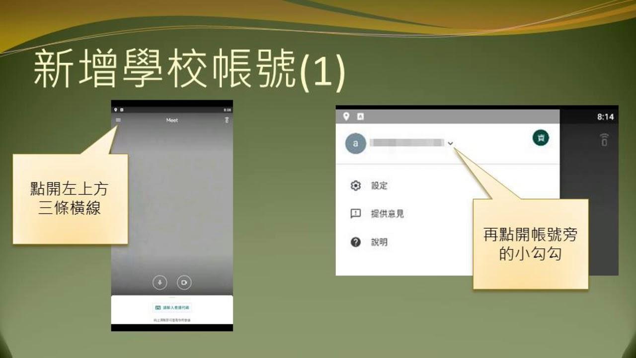 手機版如何用 Google Hangouts Meet 視訊會議做線上教學含學生如何用電腦及手機連入會議室(CC 字幕) - YouTube