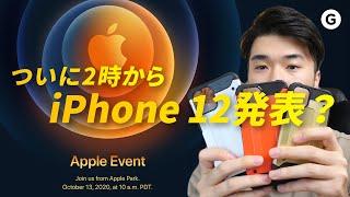 【今夜1時から放送】iPhone発表会・直前ライブ! 今年もiPhoneだけなの!? #AppleEvent