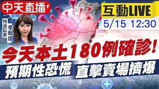 【中天互動LIVE】今天本土180例確診! 預期性恐慌  直擊賣場擠爆 @中天新聞  20210515