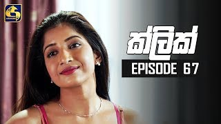 "Click Episode 67|| ""ක්ලික් ""  