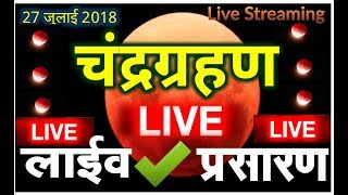 Chandra Grahan 2018 LIVE -Today lunar eclipse Live Streaming Timings, date, watch the blood moon