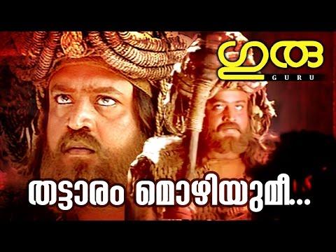 Thattaram Mozhiyumee.. | Superhit Malayalam Movie | Guru | Movie Song