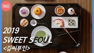 [SWEET SEOUL] 한 상 가득 전통의 맛, 김씨…