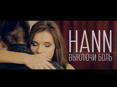 Клип Hann - Выключи боль