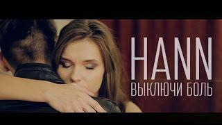 """КЛИП: """"Выключи боль"""" (Hann)"""