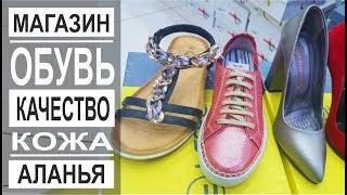 Турция: Где купить обувь в Аланье. Женская и мужская обувь. Большие размеры