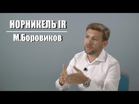 М.Боровиков про Норникель, перспективы для инвесторов, IR как шоу бизнес и личные финансы