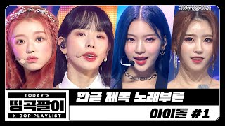 올케다방의 띵곡팔이 - 한글 제목 노래를 부른 아이돌 #1 아이즈원, 레드벨벳, ITZY, 오마이걸, (여자…