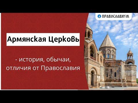 Армянская Церковь - история, обычаи, отличия от Православия