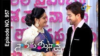 Naa Peru Meenakshi | 14th February 2018  | Full Episode No 957| ETV Telugu