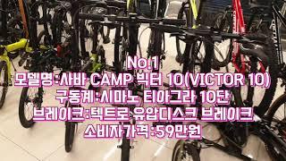최고의 가성비 사바 캠프(SAVA CAMP)미니벨로 자…