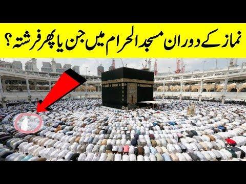 Khana Kaba Main Allah Ka Farishta Nazar Aya Ya Phir Jin ?