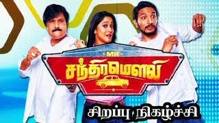 Fun Filled Chat with Mr Charamouli Movie Team | Regina | Gautham Karthick | Kalaignar TV