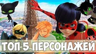 """Топ 5 персонажей мира """"Ледибаг и КотНуар"""" /  Miraculous LadyBug"""" [Ft. GAZ]"""