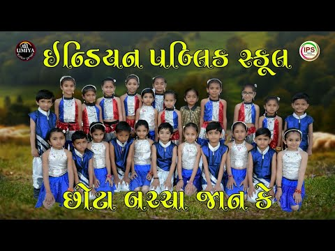Chhota Bacha Janke | Kshitij Mahotsav-2020 | Indian Public School Surendranagar
