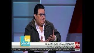 هذا الصباح   المخرج المسرحي خالد جلال يتحدث عن دور الفن تجاه الوطن