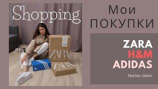 NEW Крутая одежда по КОПЕЕЧНЫМ Ценам!❤️ Vlog Покупки. ZARA, H&M, ADIDAS. Долгожданная РАСПРОДАЖА!