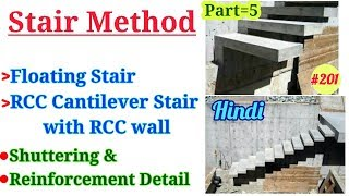 Floating Stair Design & Method with Shuttering of Rcc wall and Cantilever Steps  👍 Cantilever Stair