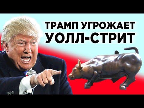 Трамп угрожает Уолл-стрит, юань вместо доллара и рост экономики РФ / Новости финансов
