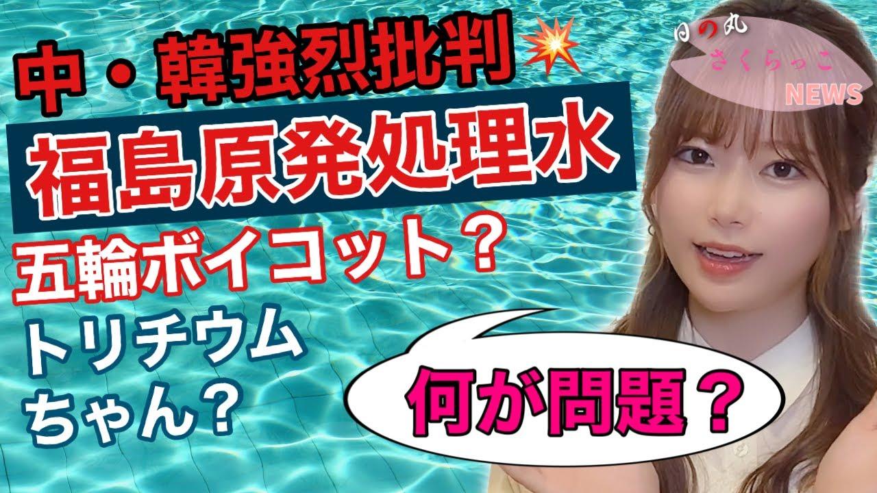 【なんで?】中・韓が処理水の海洋放出に強烈批判!処理水ってそんな危険なの?ミスコン女子が解説してみた!