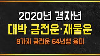 ◆ 2020년 대박나는나이 ◆ 2020년도 64년생 용띠 57세 신년운세 (금전운.재물운)