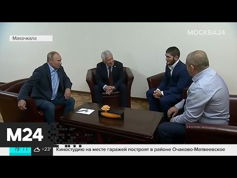 Чемпион Хабиб Нурмагомедов приехал проводить Путина в аэропорт - Москва 24