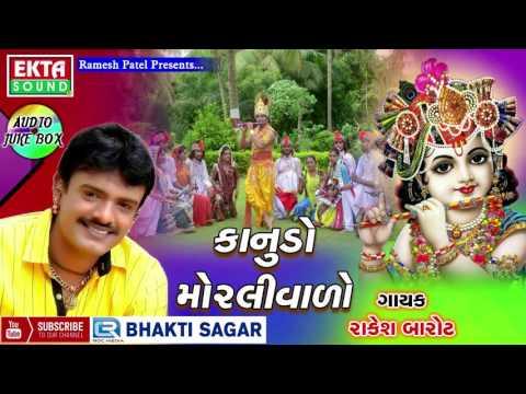 Krishna Janmashtami Songs    Kanudo Morlivado    Rakesh Barot    Nonstop    Popular Gujarati Songs